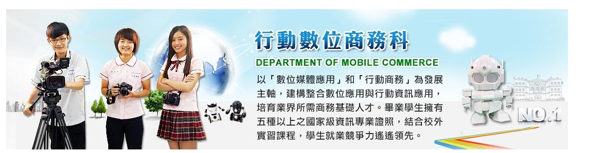 行動數位商務科