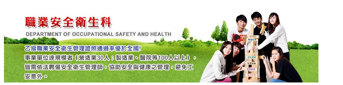 職業安全衛生科