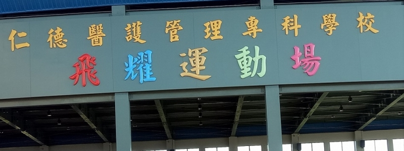 賀!本校飛耀運動場落成,歡迎優秀青年學子快樂學習強健體魄,共創美好未來。
