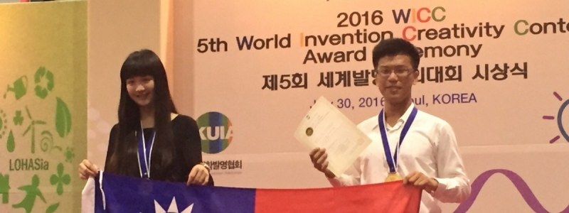 捷報!!黃柏翔校長帶領復健科師生參加第四屆韓國WICC世界發明創新競賽,獲金牌!!